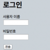 This is what the log-in page looks like when the Korean language is installed and enabled.
